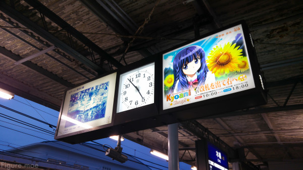 Kowata train station ad #2
